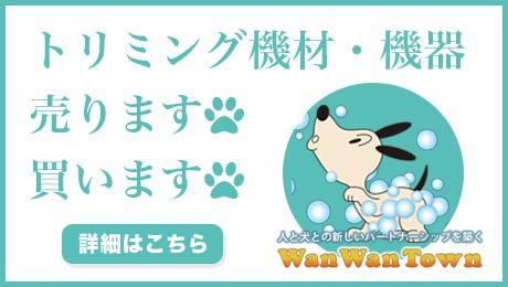 中古品一覧(販売、買取)WanWanTown~ワンワンタウンは人と犬との快適な暮しを考えるサイトです