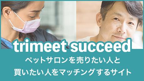 ペットサロンを売りたい人と買いたい人をマッチング | trimeet succeed