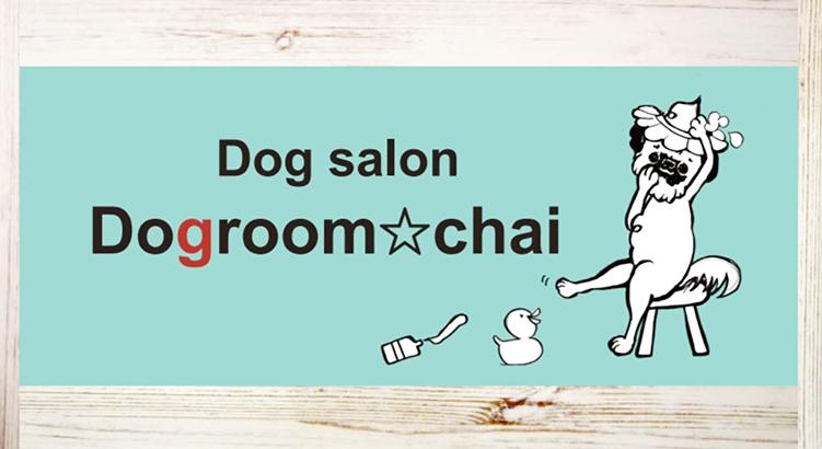 みんなの笑顔に逢いたくて♪「Dogroom☆Chai」