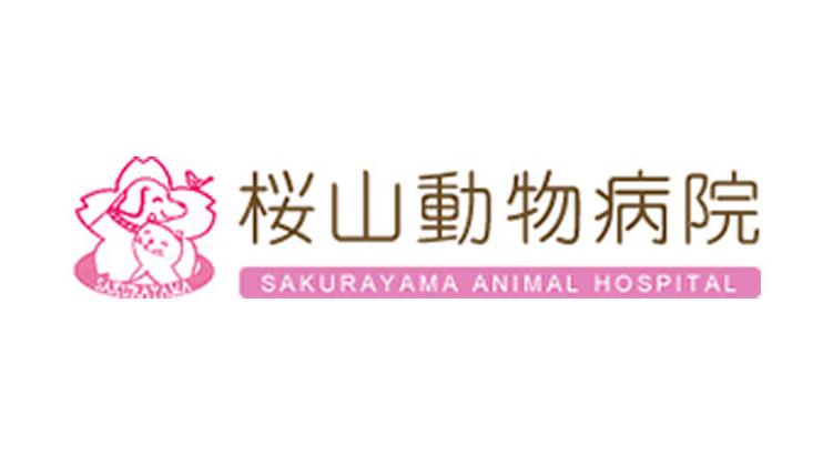 動物たちに優しい診療と美容を提供する「桜山動物病院」