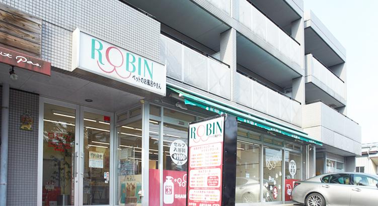 20代女性6名のトリマーが活躍する「ペットのお風呂屋さんロビン」大和店