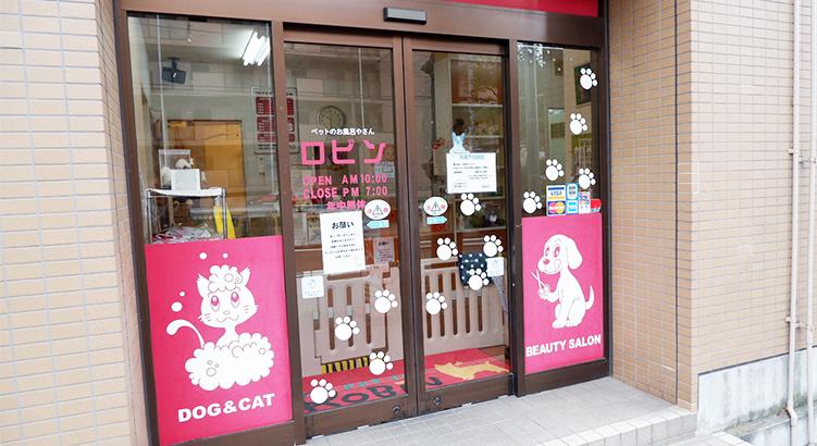 熟練トリマーが活躍する「ペットのお風呂屋さんロビン」大倉山店