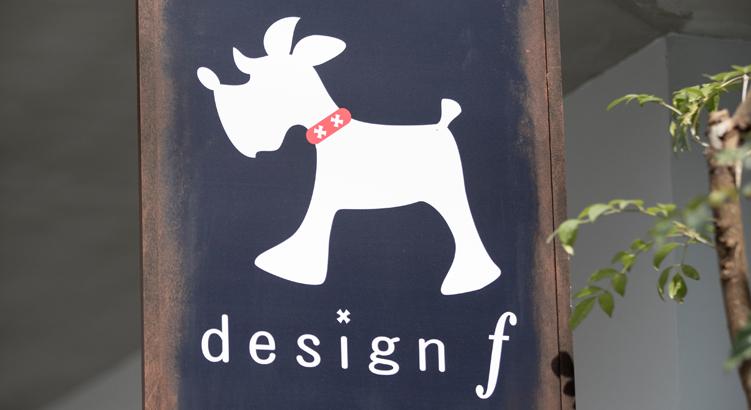 シュナウザーやトイプードルの愛犬家が集まる中目黒の人気トリミングサロン「design F」