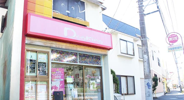 横浜市で3店舗を展開する「Dogking」大船店