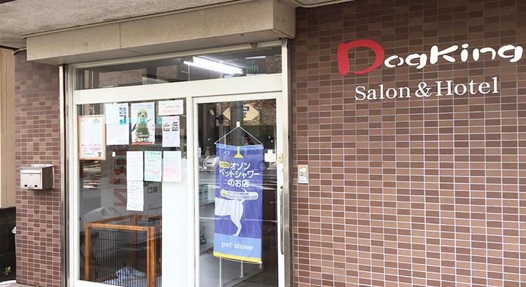 横浜市で3店舗を展開する「Dogking」中田店