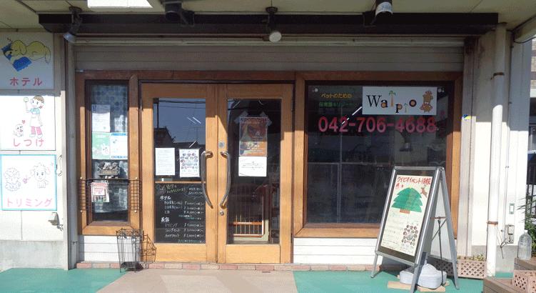 町田を笑顔にする地元密着型サロン「waipio」