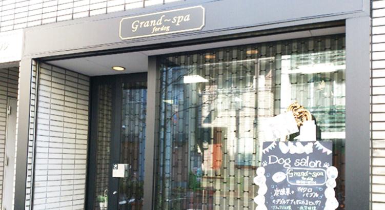 水天宮前のラグジュアリーなサロン「Grand~spa for dog」