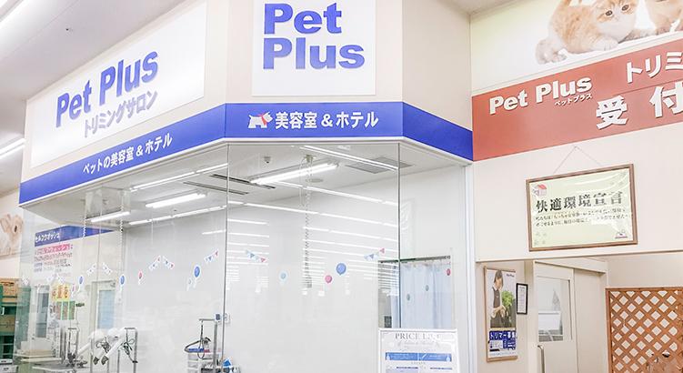 「ペットプラストリミングサロンスーパービバホーム東大阪店」