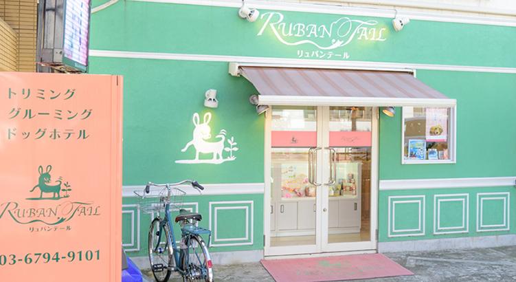 杉並区浜田山「Ruban Tail(リュバンテール)」