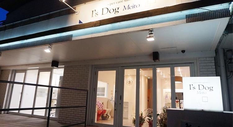 県内で4店舗のペットサロンを運営する「I's Dog-アイズドック 大治本店」