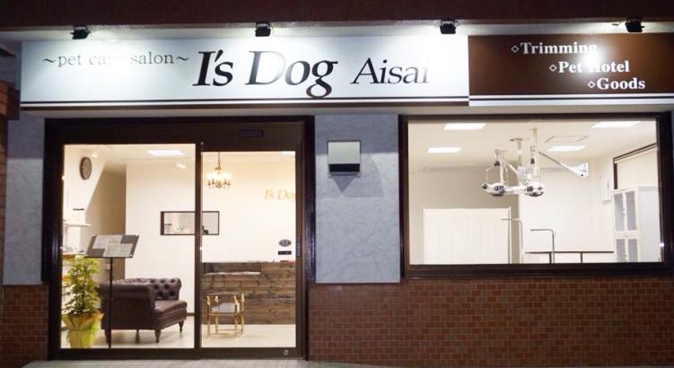 県内で4店舗のペットサロンを運営する「I's Dog-アイズドック 愛西店」