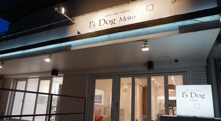 県内で4店舗のペットサロンを運営する「I's Dog-アイズドック 名東店」