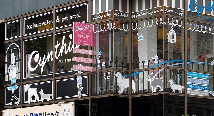 県内で4店舗のペットサロンを運営する「I's Dog-アイズドック 瑞穂店」