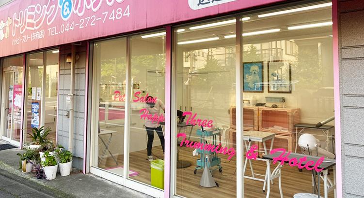 神奈川で4店舗を展開するペットに優しいサロン「ハッピースリー 矢向店」