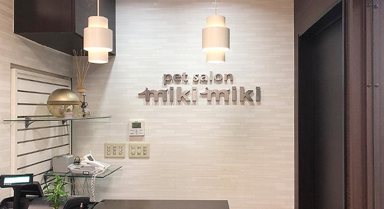 高待遇★駒沢通りのおしゃれで綺麗な会員制ペットサロン「mikimiki(ミキミキ)」