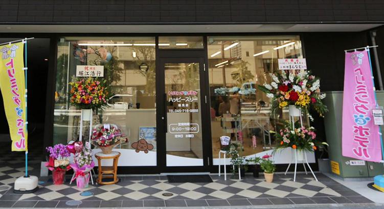 【神奈川県内に4店舗】地域の人々に愛されるペットサロン「ハッピースリー 鶴見店」