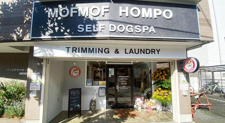 【オープニングメンバー募集★月給22万〜25万円】ひとりで仕上げまでできるトリマーさん急募!新規オープンのお店「MOF MOF HOMPO - モフモフホンポ」